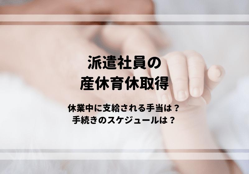 派遣社員の産休育休体験談~休業中に支給される手当の種類や手続きのスケジュールは?