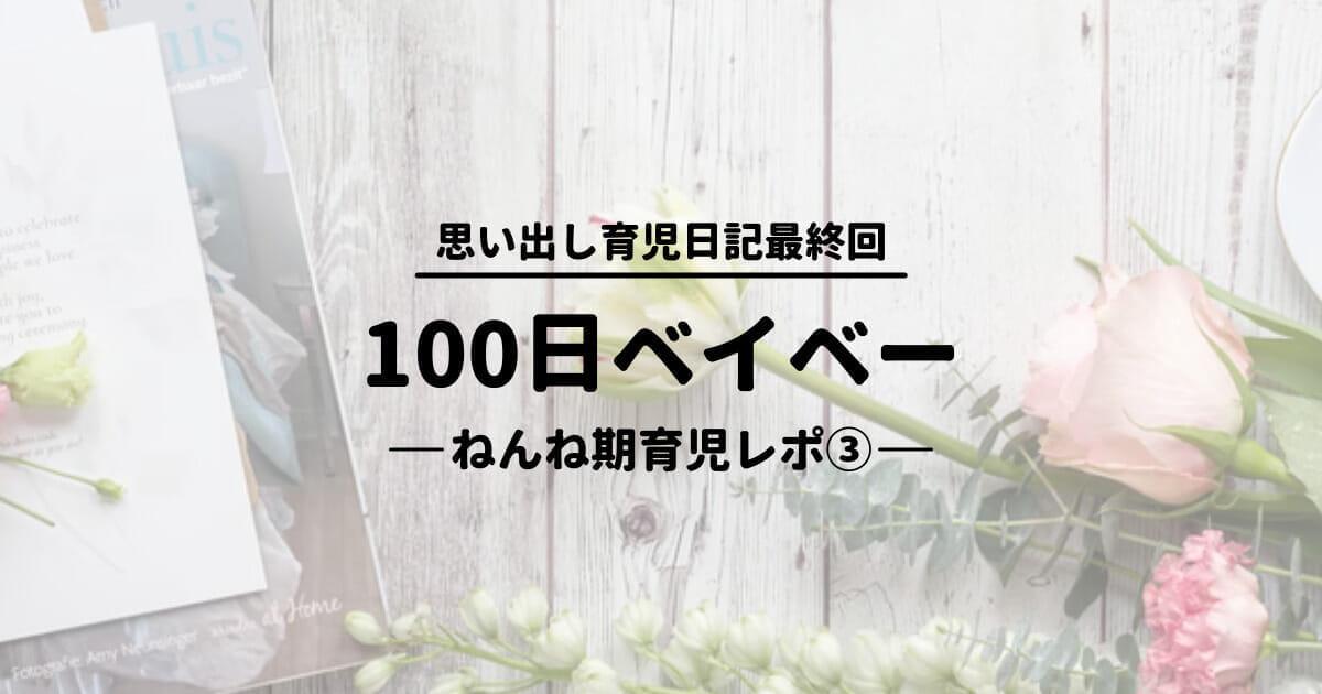 100日ベイベー!ねんね期の記録③生後3~4ヶ月(思い出し育児日記#7)