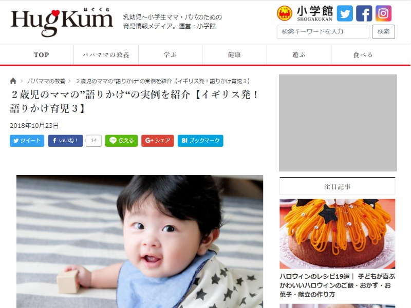 小学館の育児サイトHugKum「語りかけ育児」体験談取材を受けました