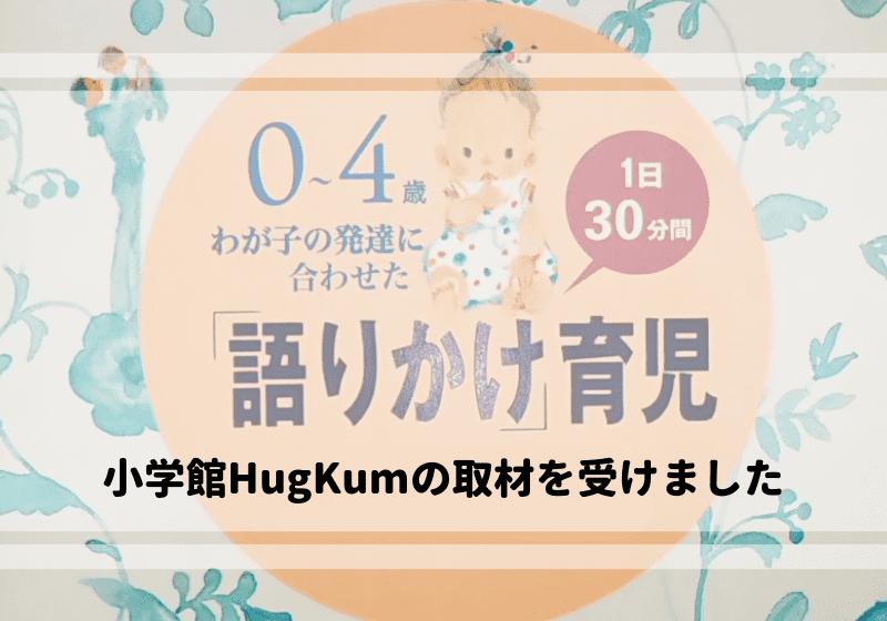 小学館HugKumの「語りかけ育児」体験談の取材を受けました!