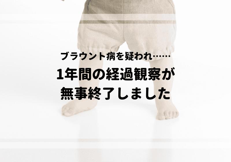 x脚 矯正 子ども