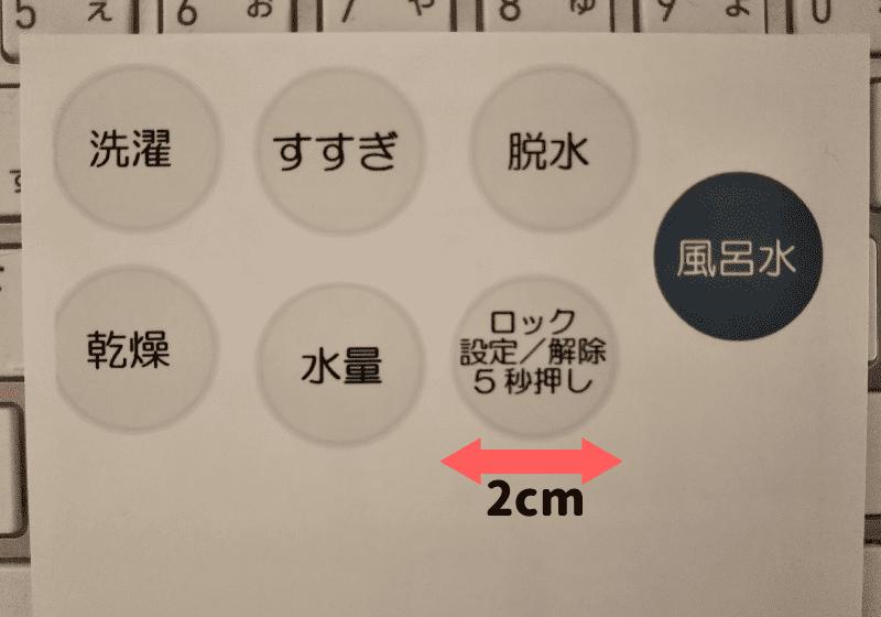 Panasonic縦型洗濯乾燥機をDIY修理したよ(中蓋交換&操作パネルカバー応急処置)02