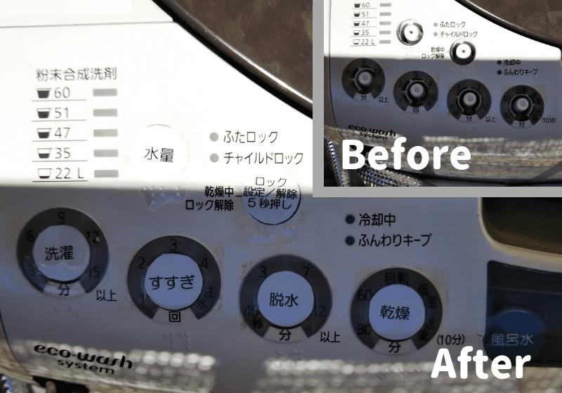 Panasonic縦型洗濯乾燥機をDIY修理したよ(中蓋交換&操作パネルカバー応急処置)03