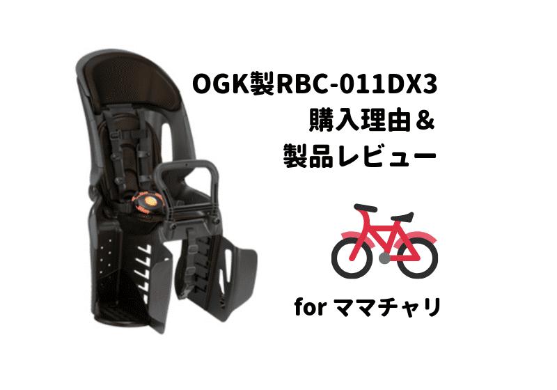 OGK製リアチャイルドシートRBC-011DX3をママチャリ用に購入した理由と使用感をレビューします