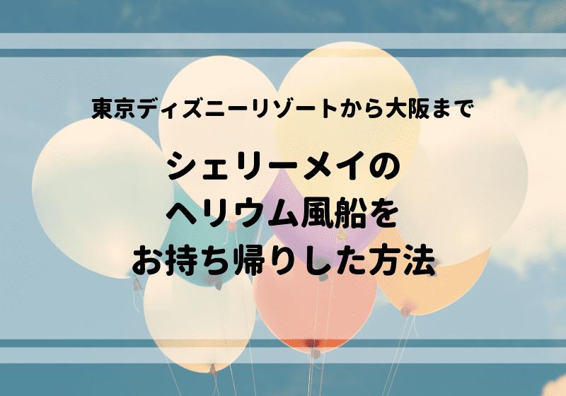 東京ディズニーリゾートから大阪までヘリウム風船のシェリーメイを連れ帰った方法