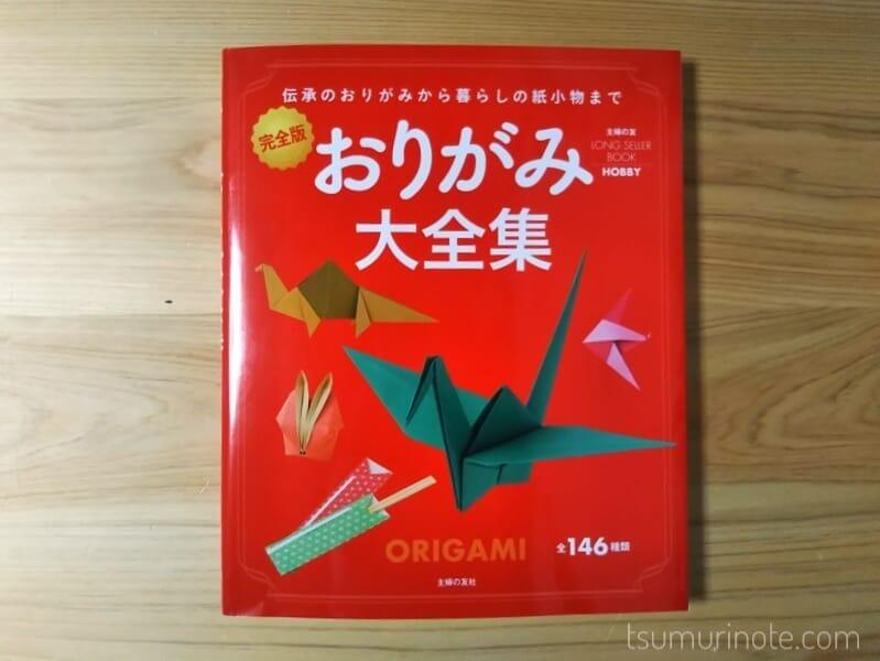完全版おりがみ大全集 146種の折り図を収録