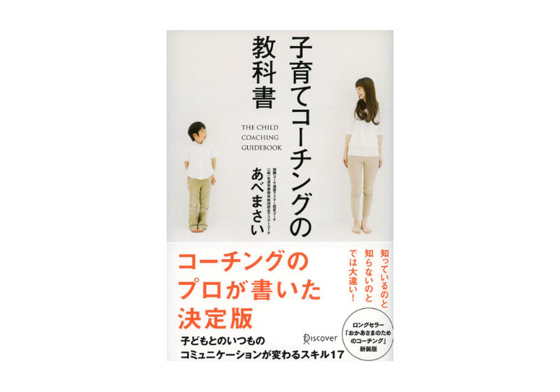 育児書レビュー「子育てコーチングの教科書」は母親に伴走してくれる育児書としておすすめ