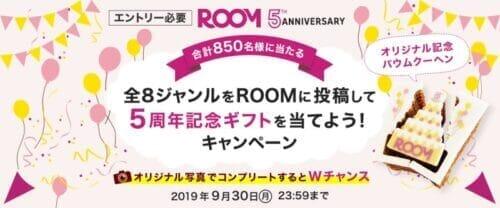 楽天ROOMの5周年記念企画