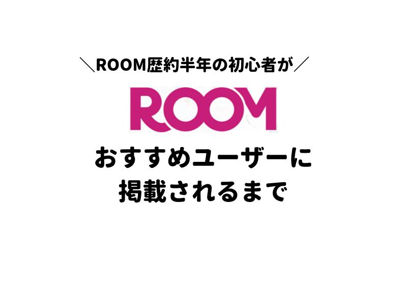 楽天ROOMを始めて約半年の初心者がおすすめユーザーに掲載されるまでにやったことのまとめ