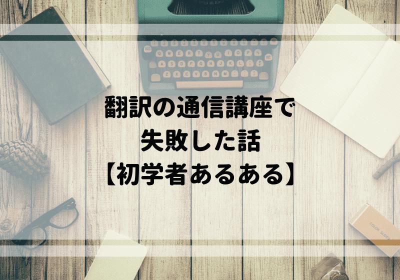 翻訳初学者時代に通信講座を受けて失敗した体験談。後悔した理由とは?