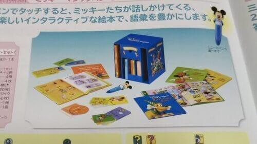 ディズニー英語システムミッキーマジックペンセット