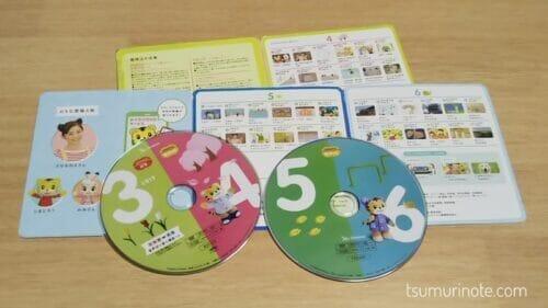 こどもちゃれんじ〈ぽけっと〉4月号~6月号DVD