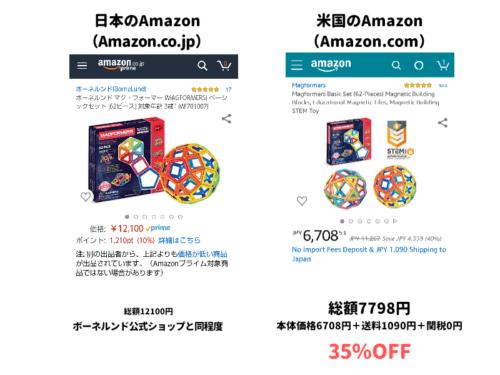 マグフォーマーの内外価格比較(日本のAmazon vs 米国のAmazon)