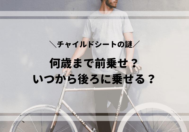 自転車のチャイルドシートは何歳まで前乗せ?後ろ乗せはいつからがおすすめ?という疑問に答えるよ!