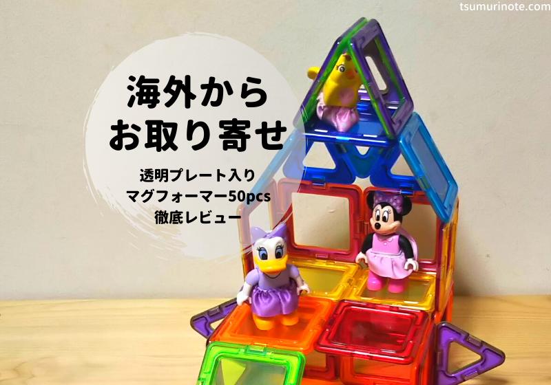 海外品マグフォーマーお取り寄せ!日本未発売の透明プレート入り50pcsセットのレビュー