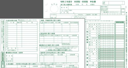 住民税の申告書