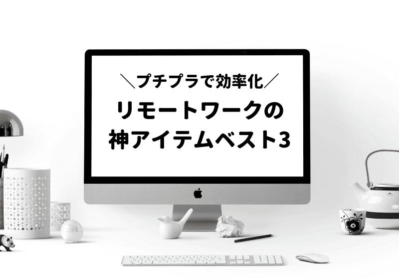 リモートワークの神アイテムベスト3!プチプラで業務効率化できるおすすめはコレ!