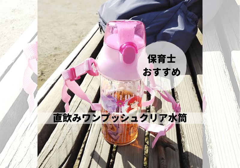 保育士おすすめ!3歳年少児が使いやすい直飲みワンプッシュクリア水筒を買いました【レビュー】