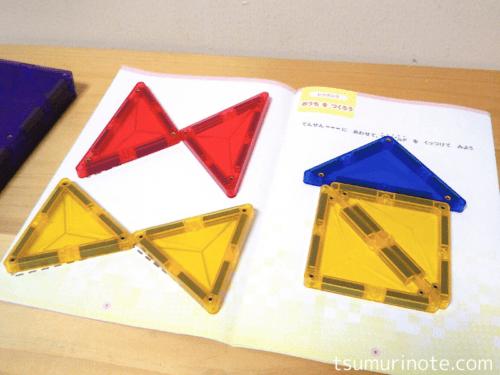 玉ころがしもできる磁石ブロック!リニューアルしたマグビルドパネルシリーズが熱い05