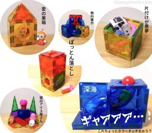 玉ころがしもできる磁石ブロック!リニューアルしたマグビルドパネルシリーズが熱い11