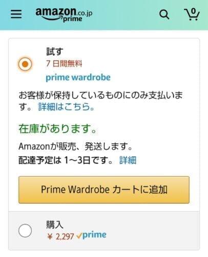 送料無料で試着可能!Amazon Prime Wardrobe(プライムワードローブ)が子連れの靴選びの悩みを解決した話09