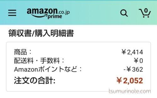送料無料で試着可能!Amazon Prime Wardrobe(プライムワードローブ)が子連れの靴選びの悩みを解決した話11