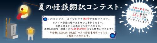 アメリア・夏の怪談翻訳コンテスト