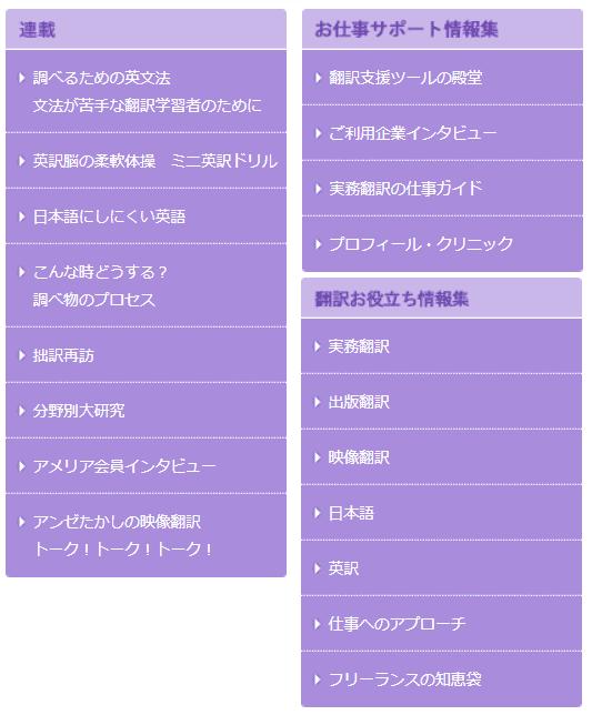 アメリアの「情報・コラム」コンテンツ