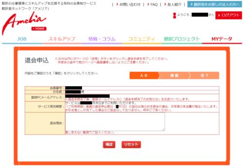 翻訳者ネットワークアメリア退会フォーム
