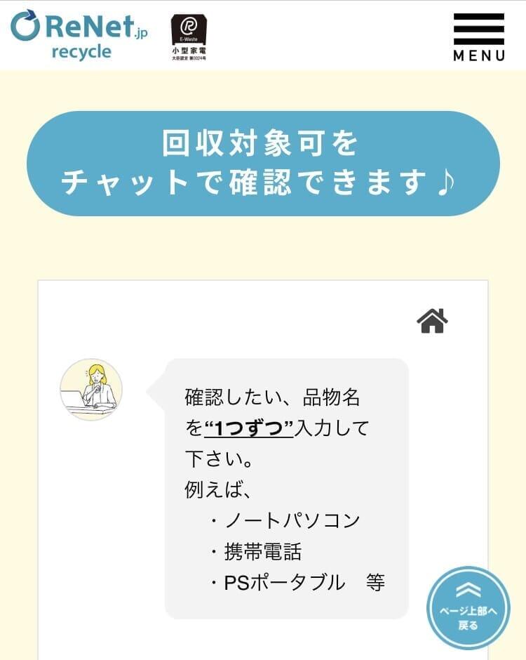 リネットジャパンのチャットで聞けば回収対象か即時回答が得られる