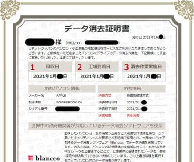 リネットジャパンのデータ消去証明書