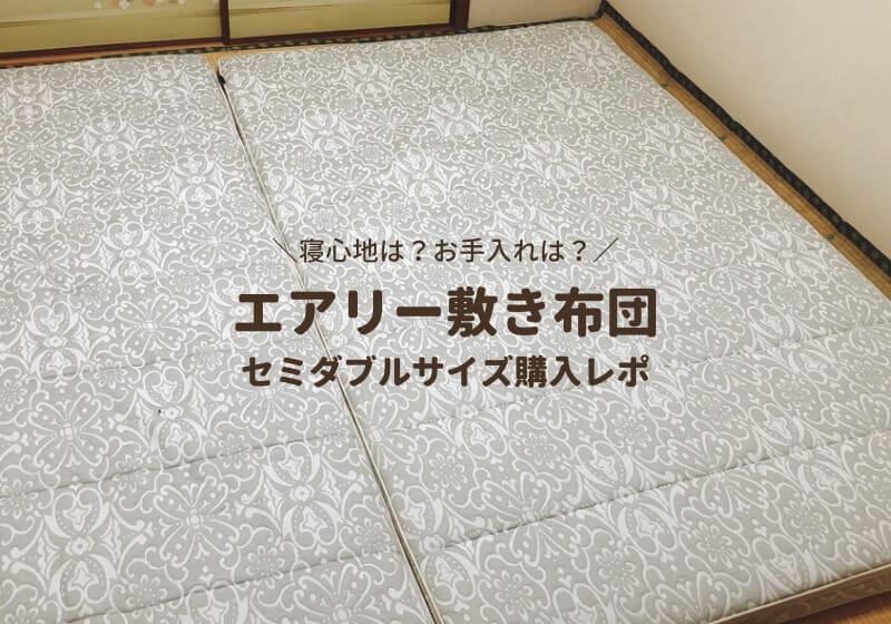 アイリスオーヤマ「エアリー敷き布団」セミダブル購入!寝心地&清潔感がいい感じ【レビュー】