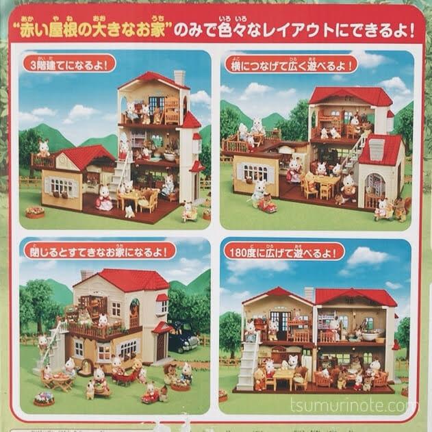 シルバニアファミリー「赤い屋根の大きなお家」遊び方