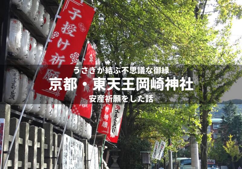 うさぎが結ぶ不思議な御縁…京都・東天王岡崎神社で安産祈願をした話