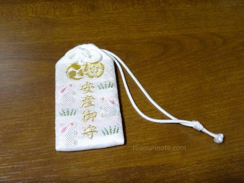 京都・東天王岡崎神社の安産守り
