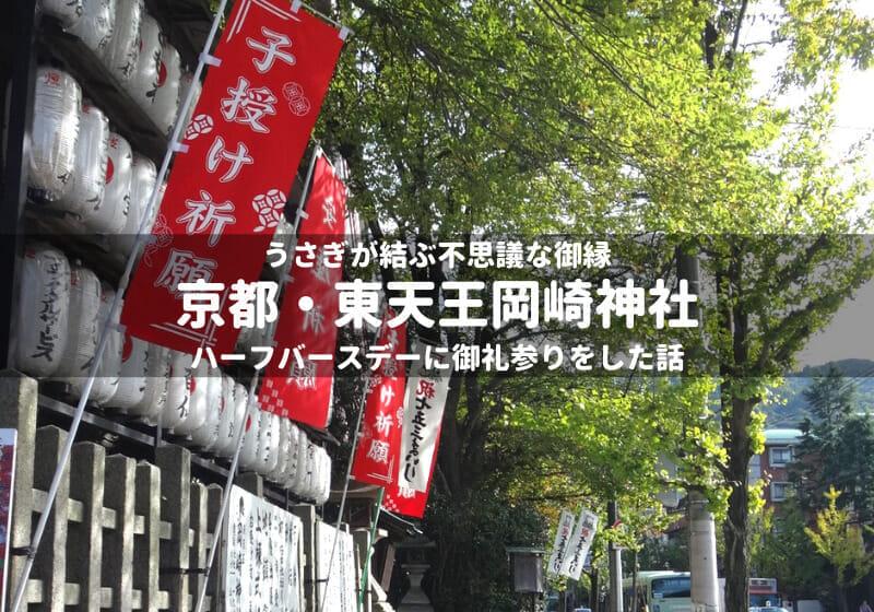 ハーフバースデー何かする?その②安産祈願の御礼参りで京都・岡崎神社へ