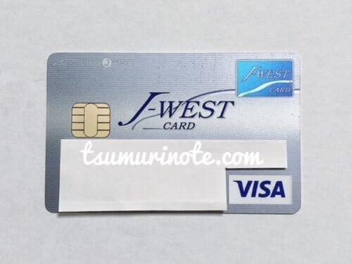 J-WESTカード(ベーシック)