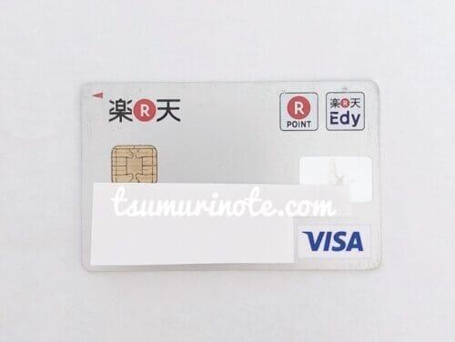 楽天カード(一般カード)