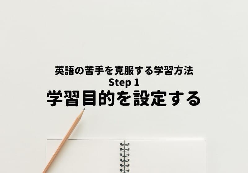 英語の苦手を克服する学習法ステップ1~学習目的を設定する