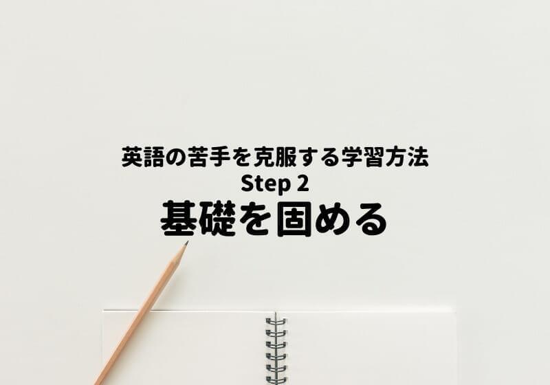 英語の苦手を克服する学習法ステップ2~基礎を固める