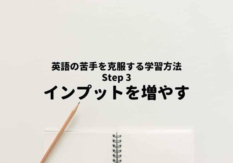 英語の苦手を克服する学習法ステップ3~インプットを増やす