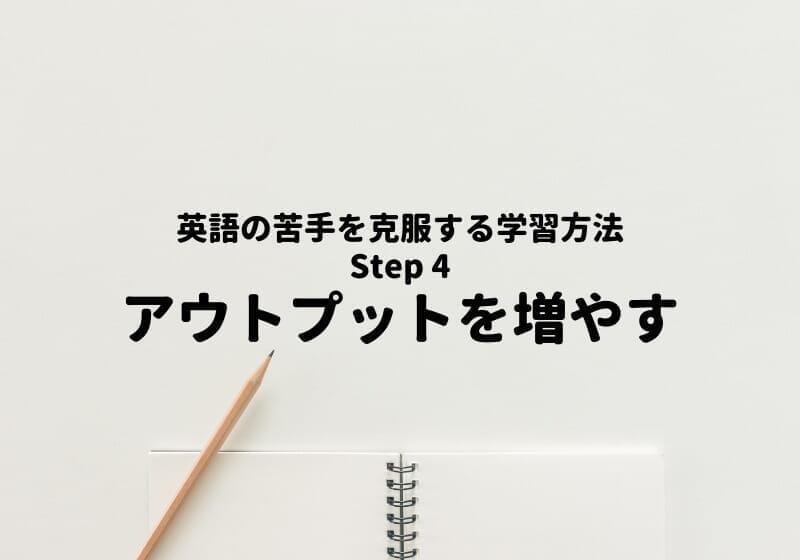 英語の苦手を克服する学習法ステップ4~アウトプットを増やす