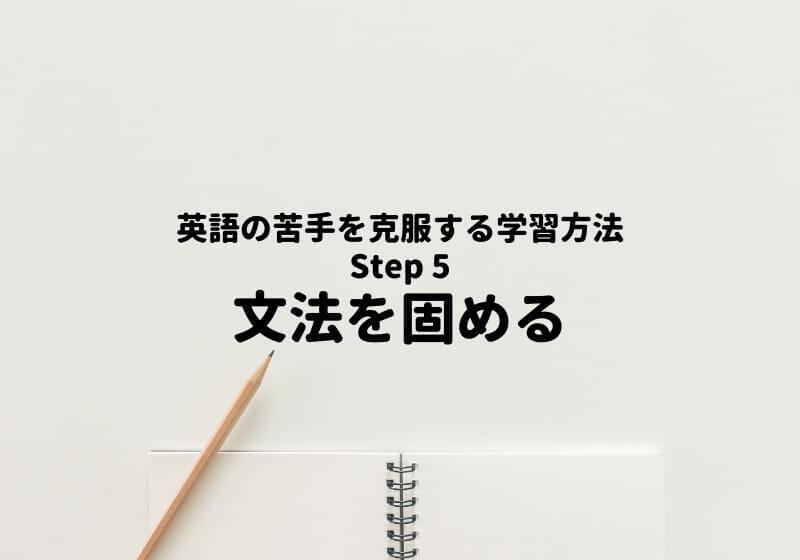 英語の苦手を克服する学習法ステップ5~文法を固める