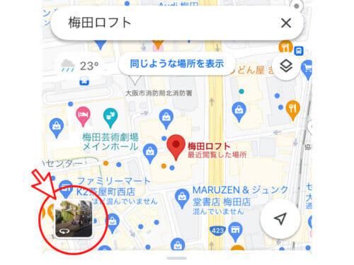 リモート保活の情報収集法:Googleストリートビューで周辺環境を調べる